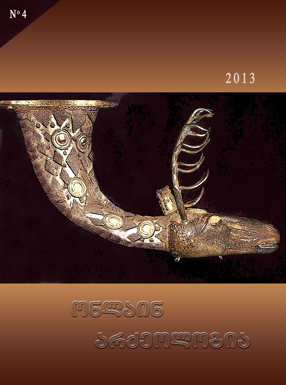 ონლაინ არქეოლოგია 4