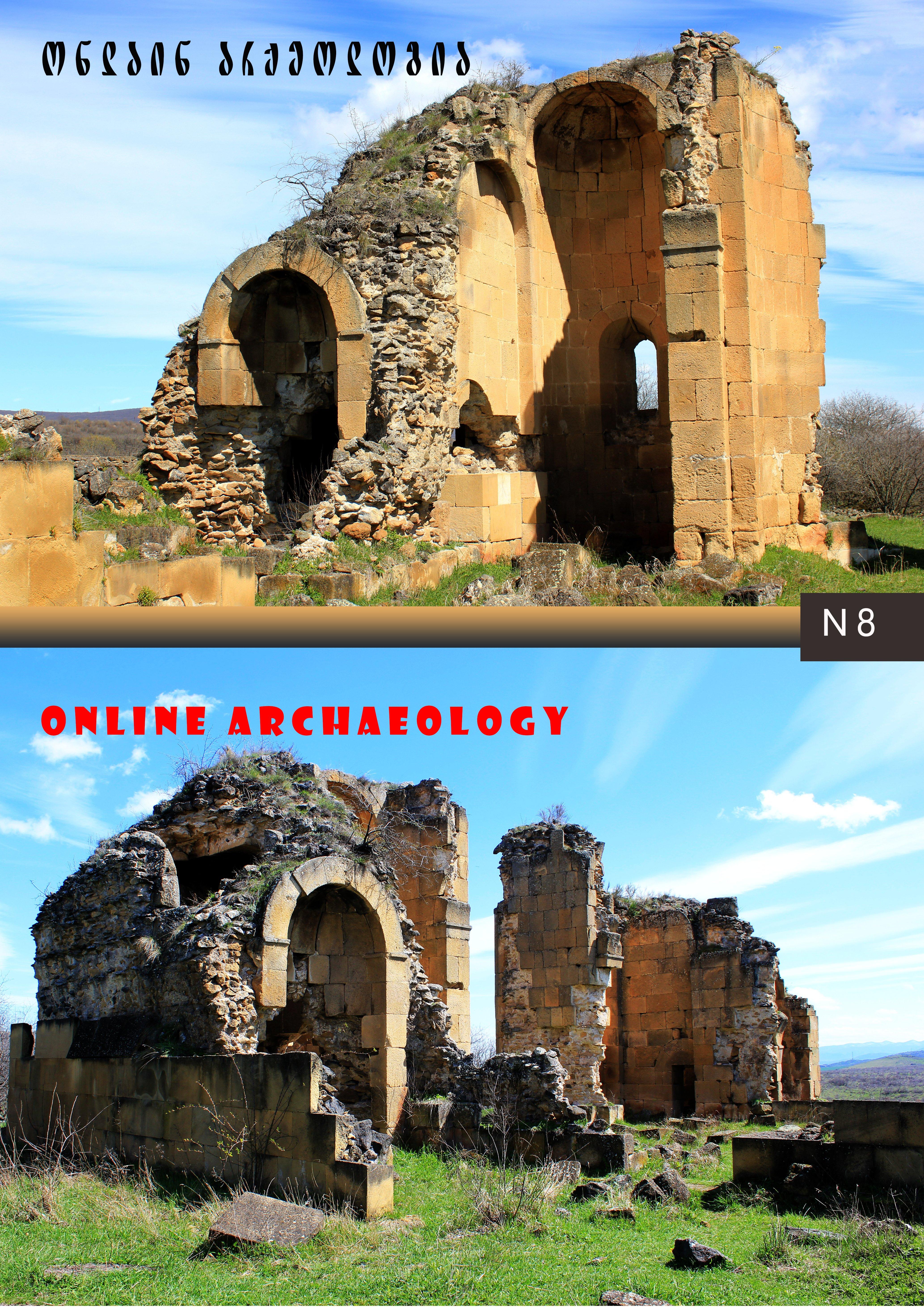 ონლაინ არქეოლოგია 8