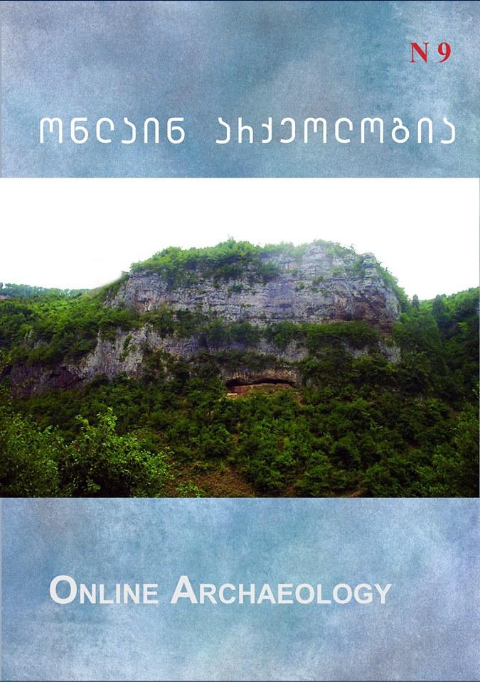 ონლაინ არქეოლოგია 9