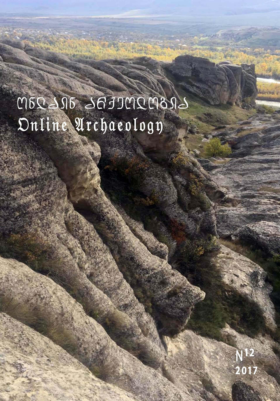 ონლაინ არქეოლოგია test