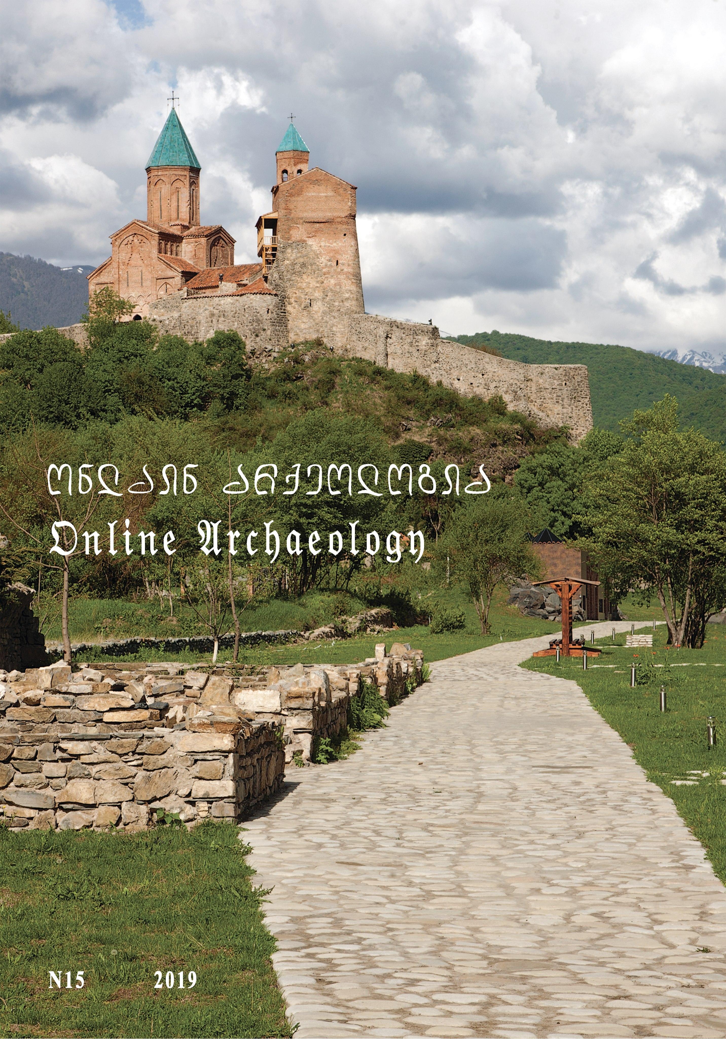 ონლაინ არქეოლოგია 15