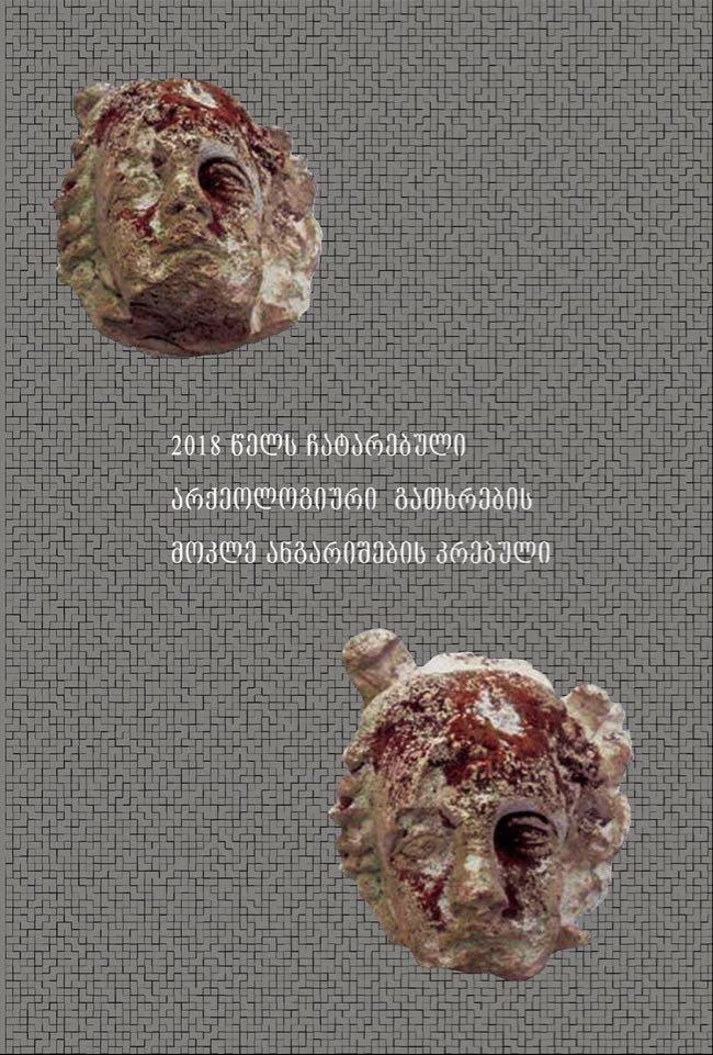 2018 წელს ჩატარებული არქეოლოგიური გათხრების მოკლე კრებული
