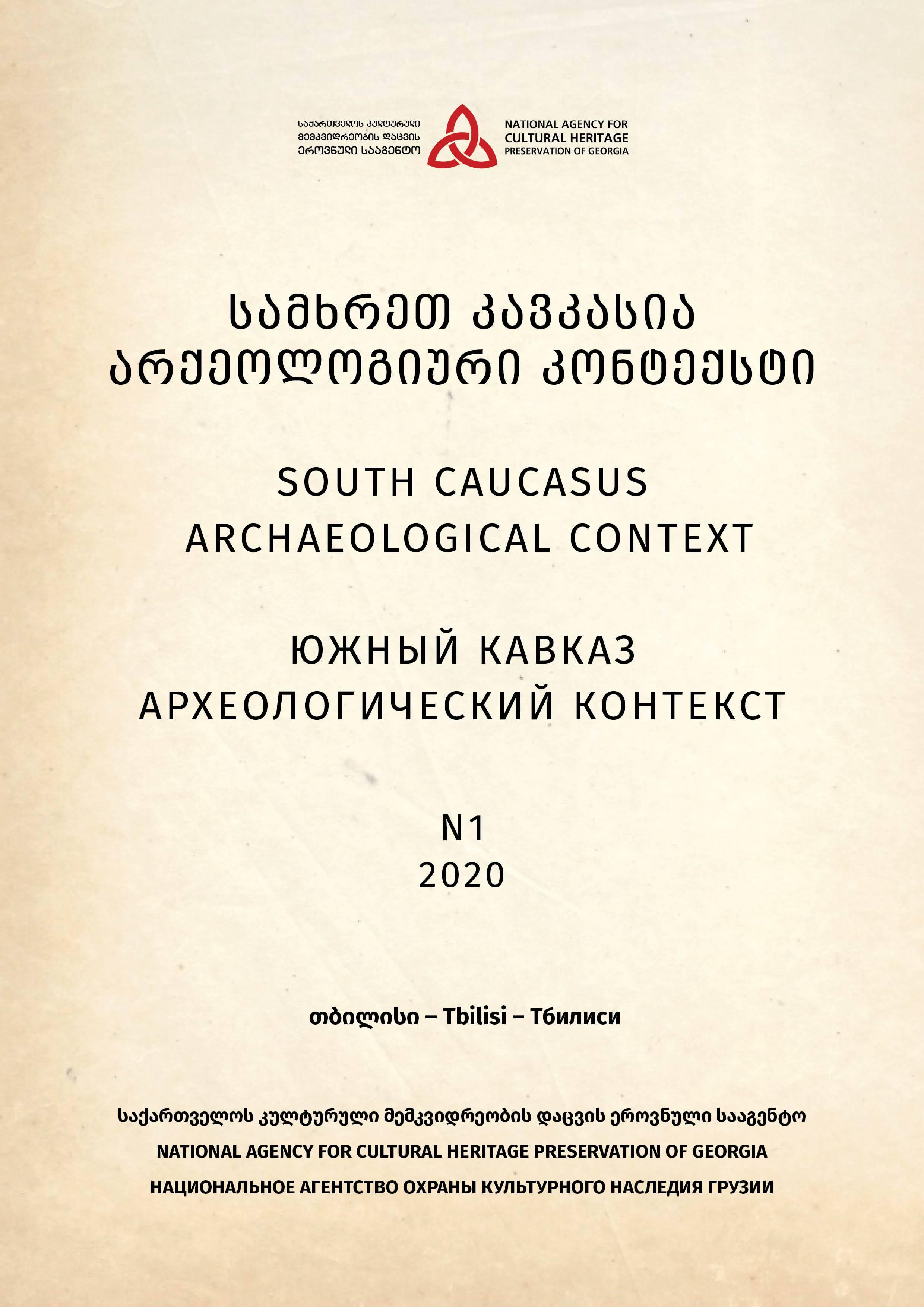 """""""სამხრეთ კავკასია - არქეოლოგიური კონტექსტი""""."""