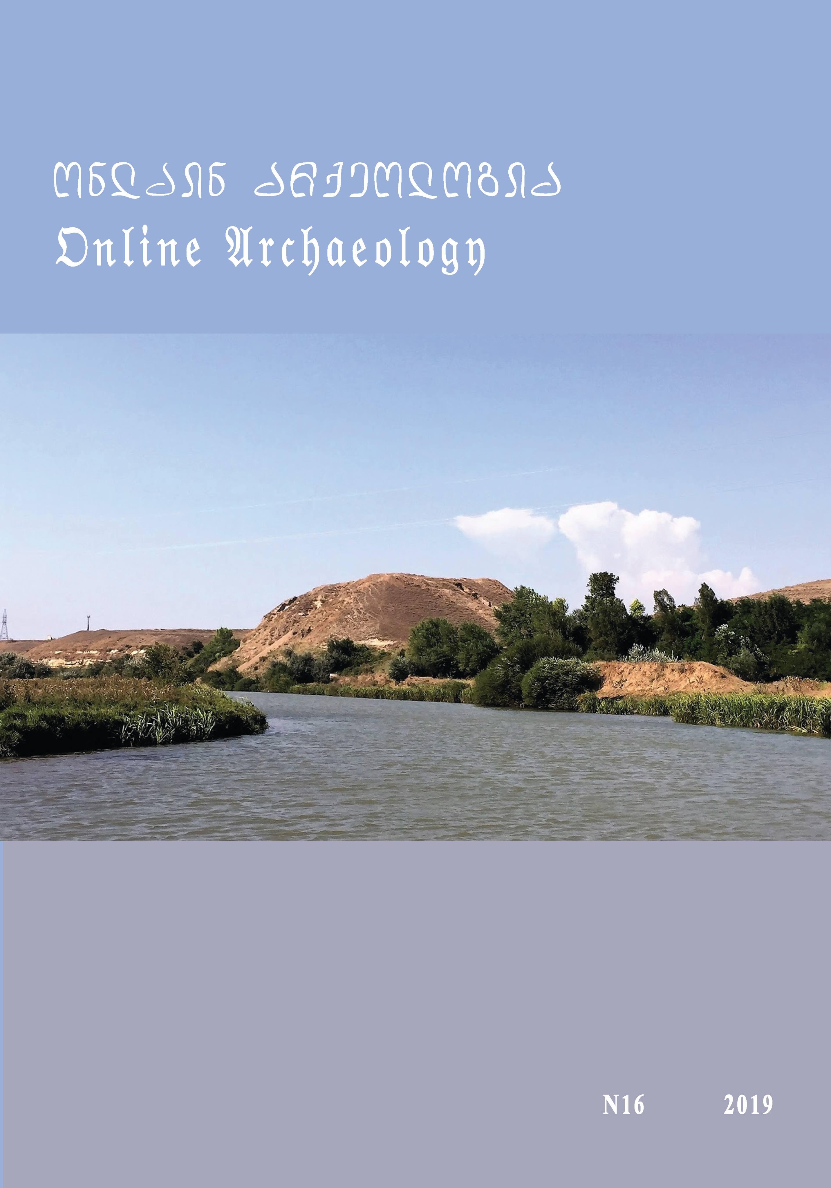 ონლაინ არქეოლოგია 16